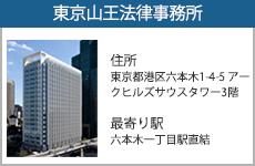 東京山王事務所